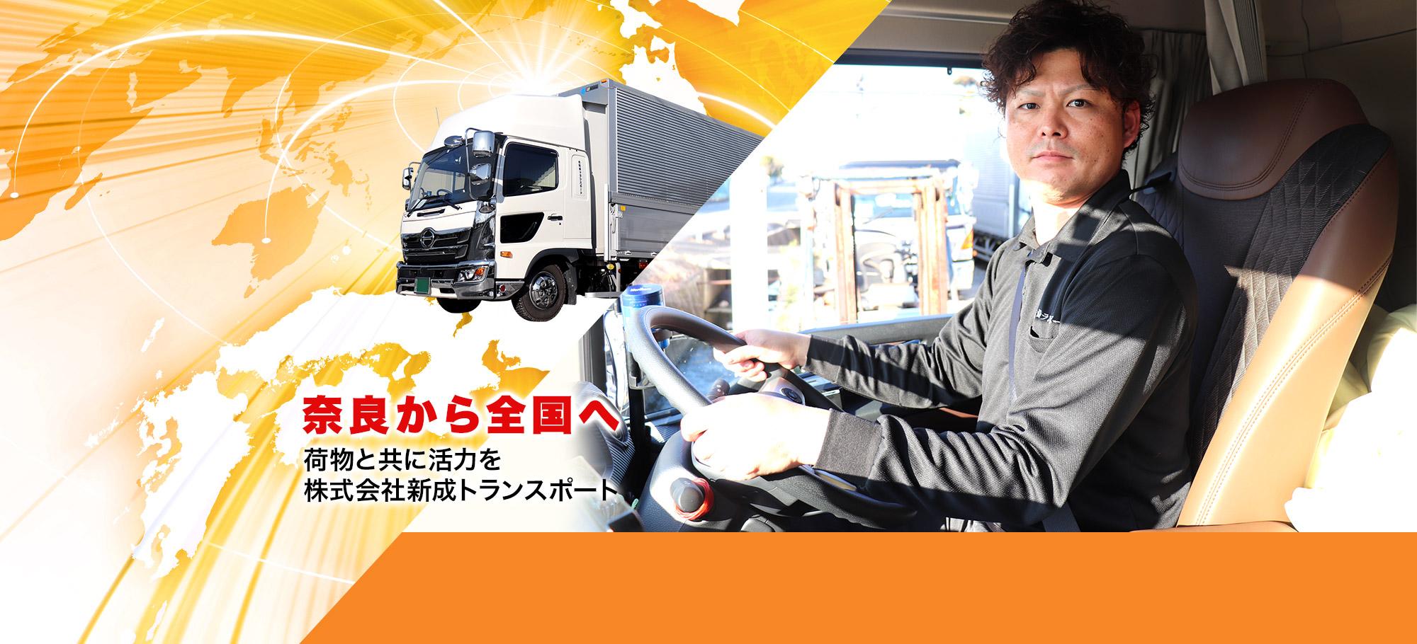 奈良から全国へ荷物と共に活力を「株式会社新成トランスポート」